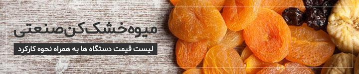 لیست قیمت دستگاه خشک کن میوه و سبزیجات