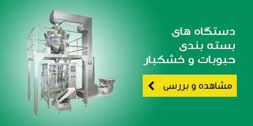 قیمت دستگاه بسته بندی حبوبات و خشکبار