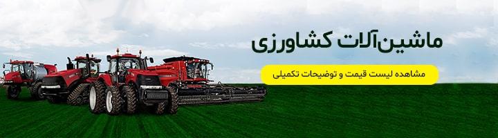 لیست قیمت ماشین آلات کشاورزی