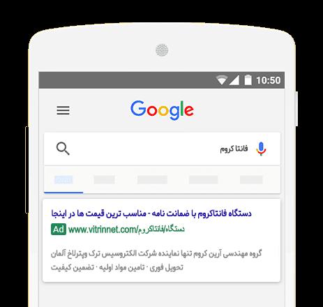 تبلیغات در گوگل - گوگل ادوردز