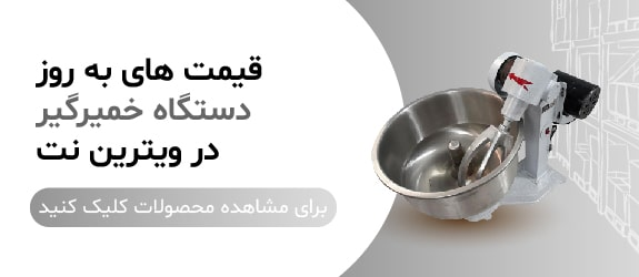 دستگاه خمیرگیر