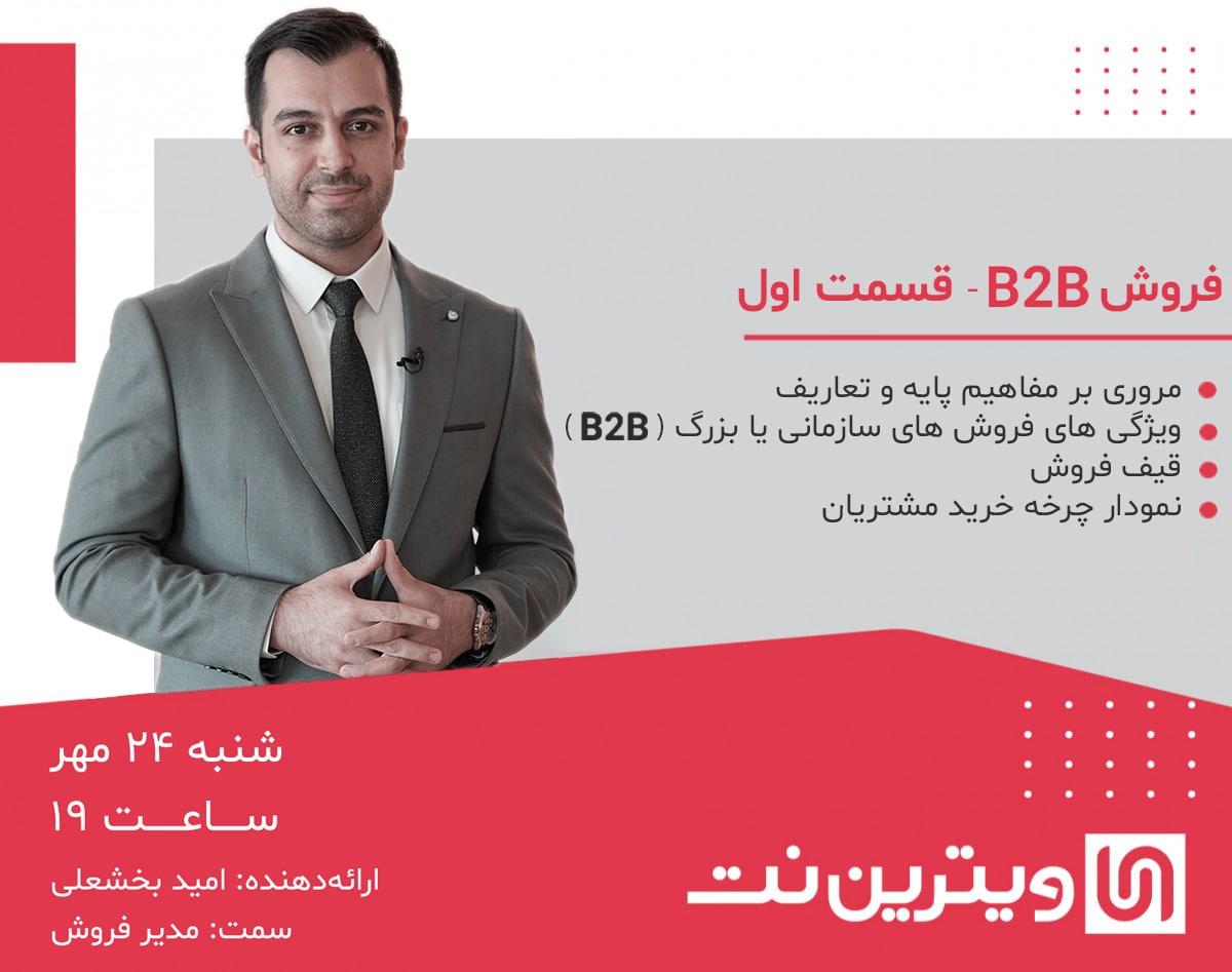فروش B2B - قسمت اول